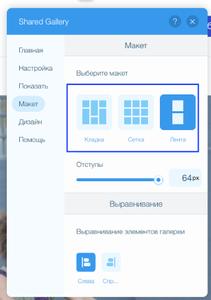 Настройка макета Wix Shared Gallery   wix2b
