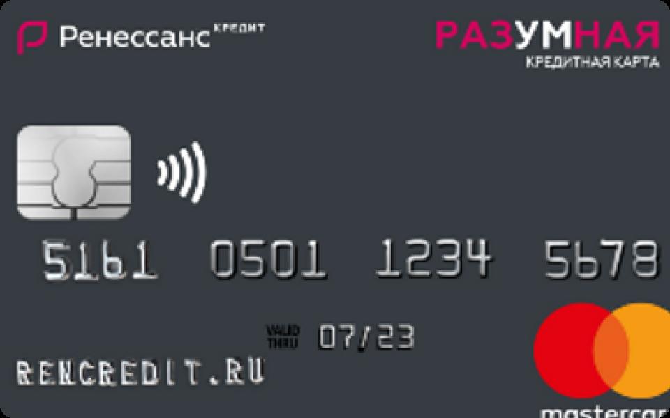Кредитная «Разумная карта» — Ренессанс Кредит — Mastercard World