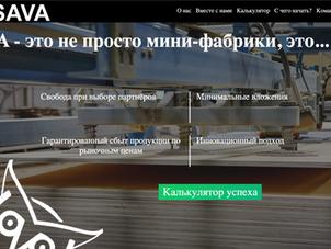 Запускаем проект Sava24.ru
