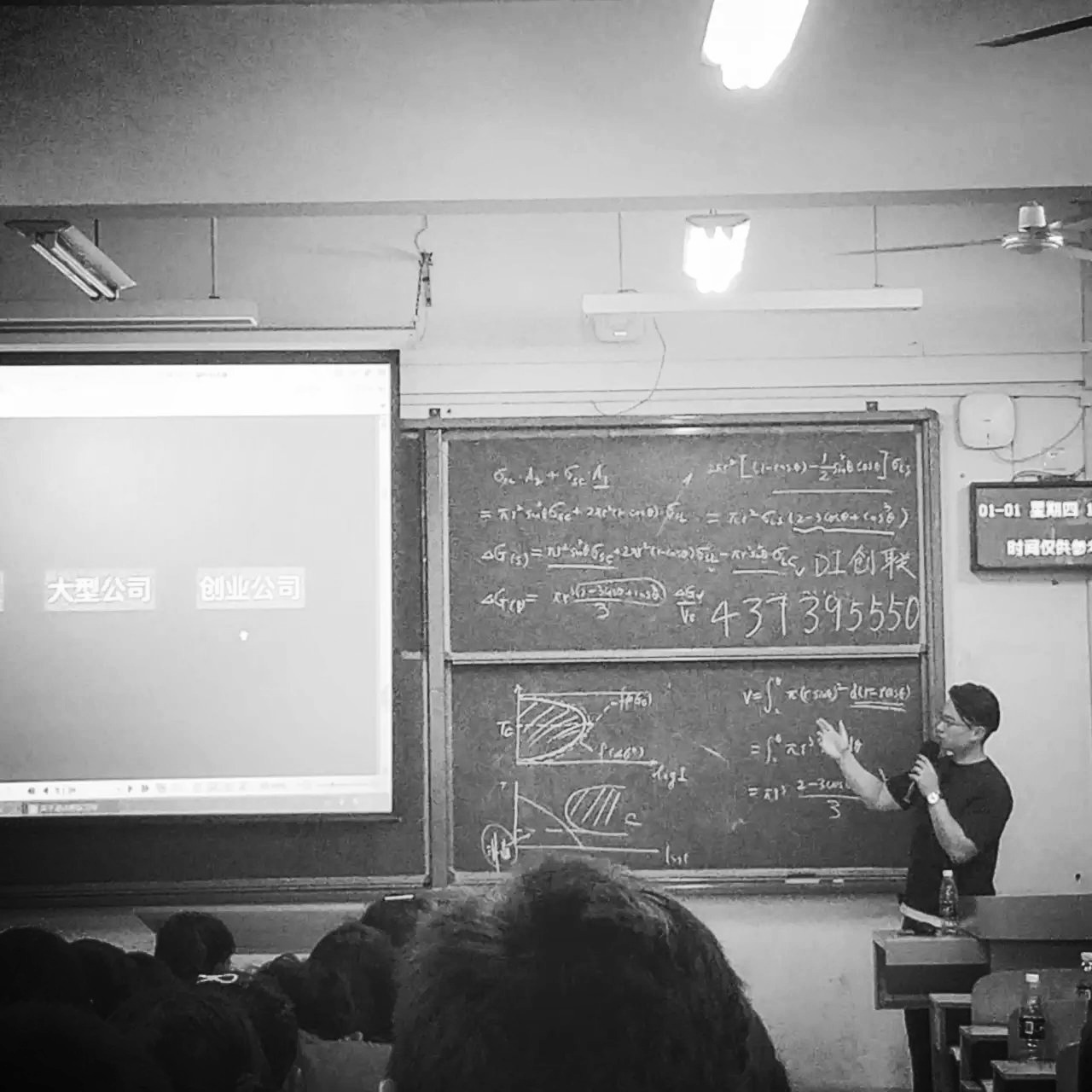 Lecture in Shandong University