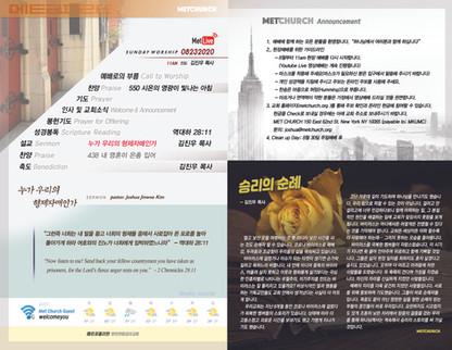 MetChurch_paper_Back_08232020.jpg