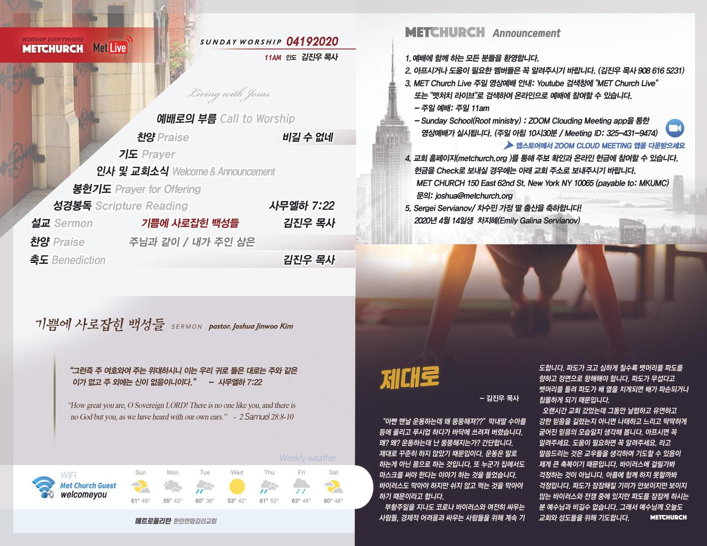 MetChurch_paper_Back_04192020.jpg
