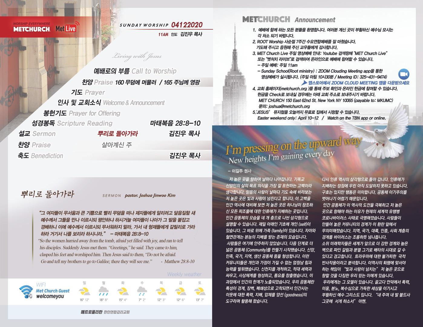 MetChurch_paper_Back_04122020 copy.jpg
