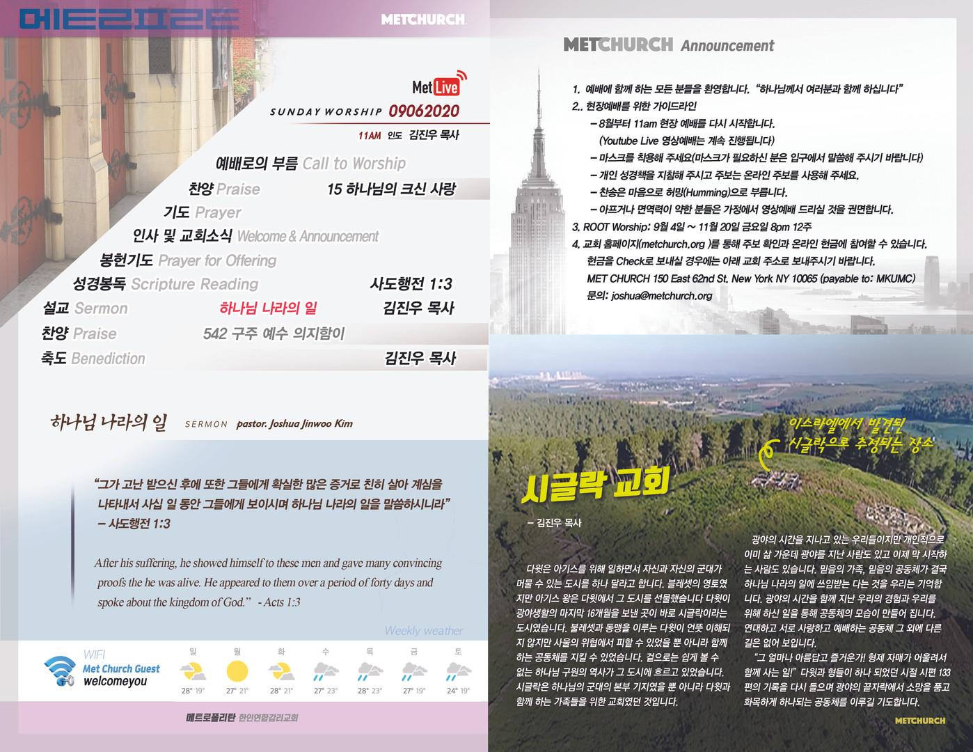 MetChurch_paper_Back_09062020.jpg