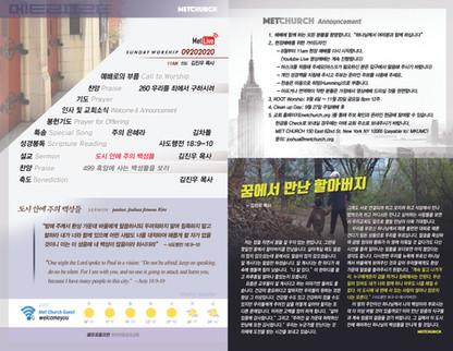 MetChurch_paper_Back_09202020.jpg