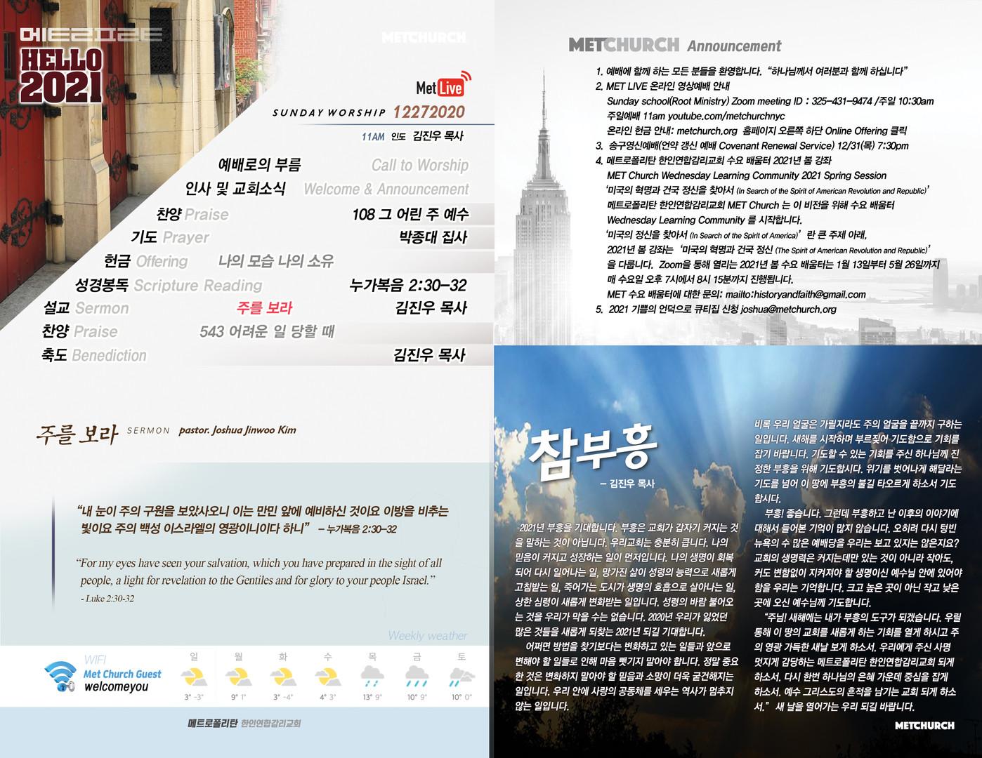 MetChurch_paper_Back_12272020.jpg