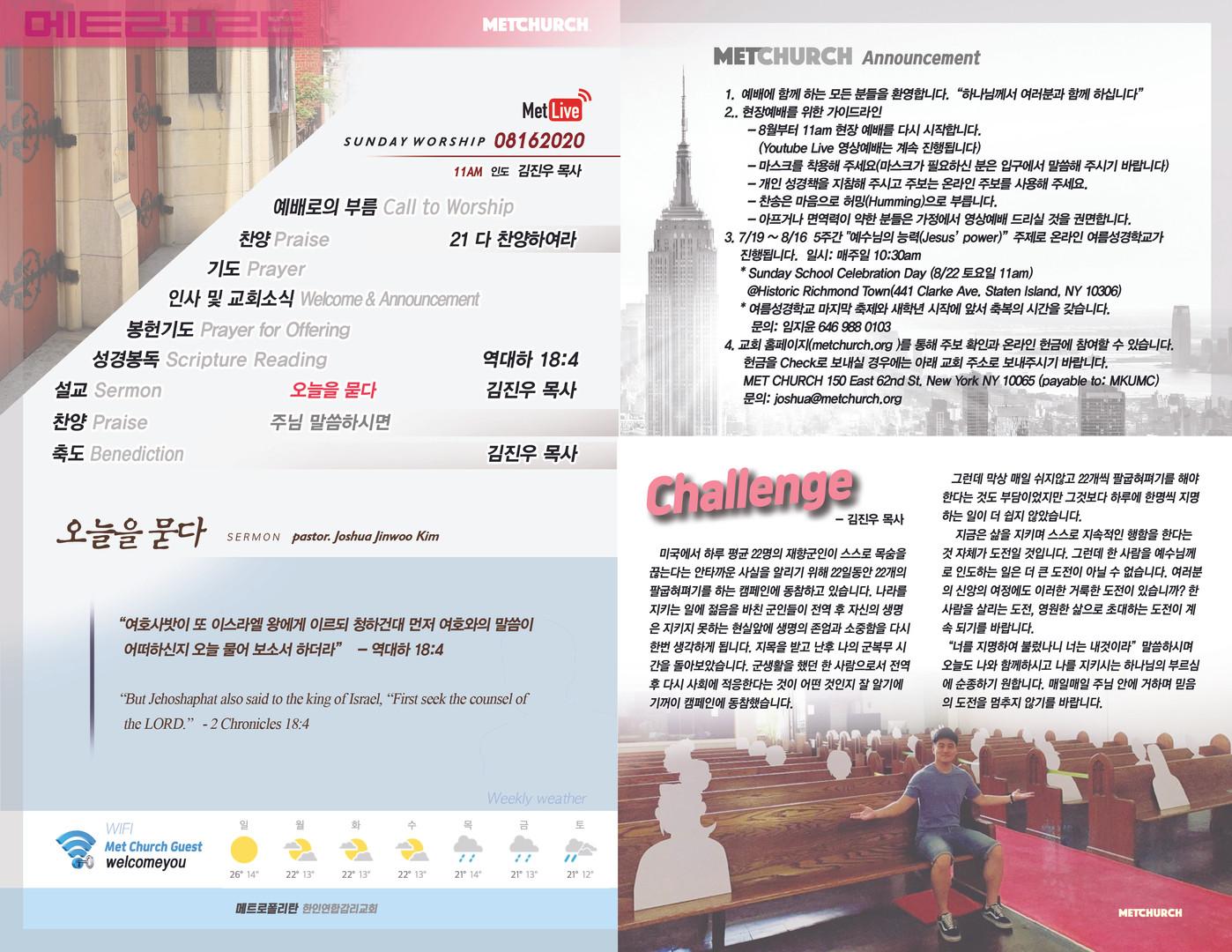MetChurch_paper_Back_08162020.jpg