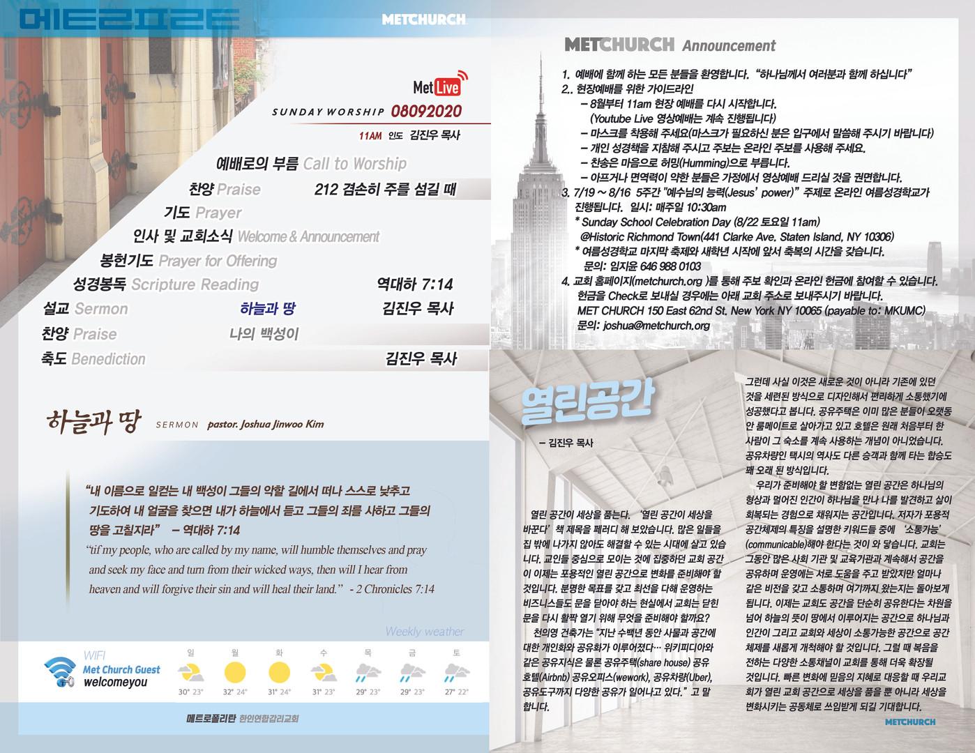 MetChurch_paper_Back_Fix_08092020.jpg