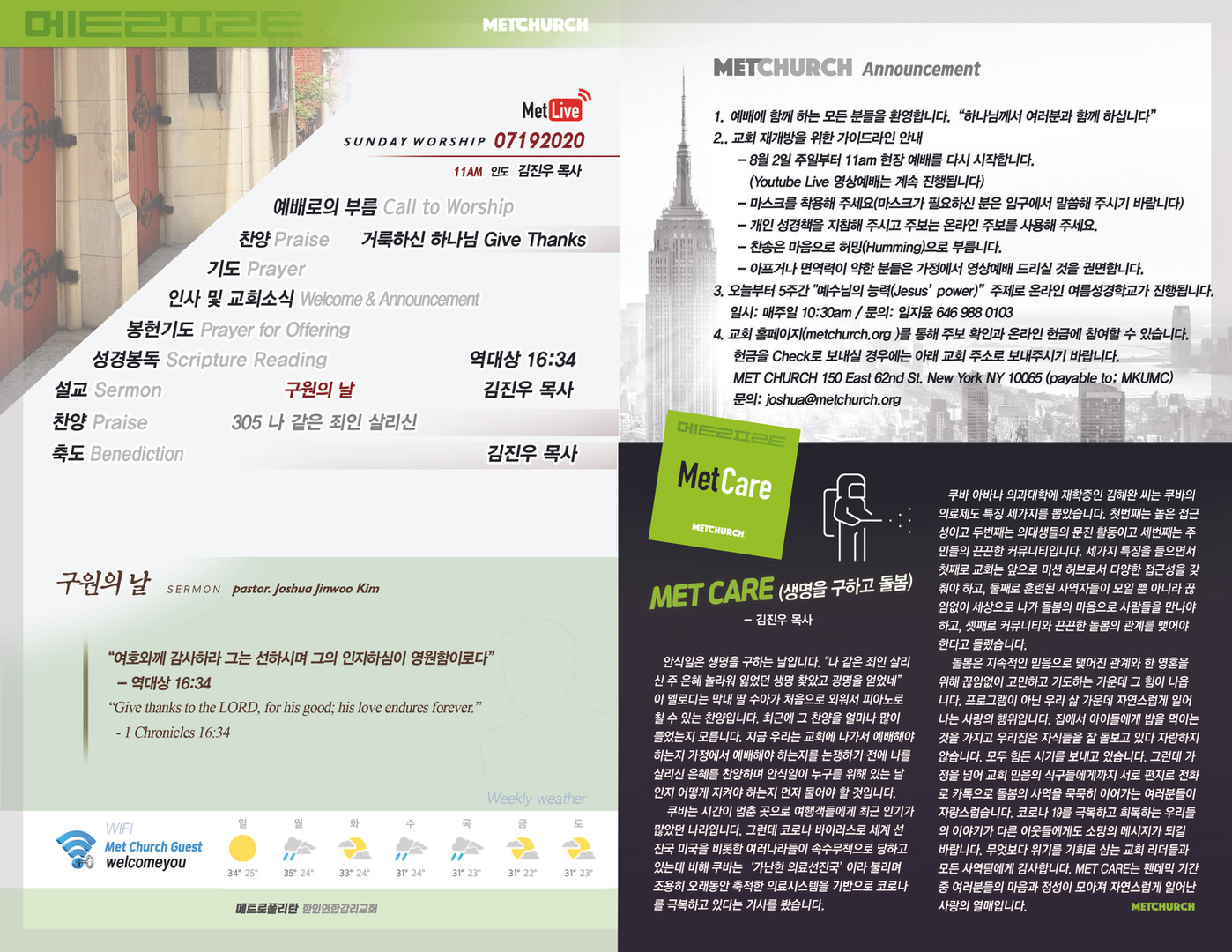 MetChurch_paper_Back_07192020.jpg