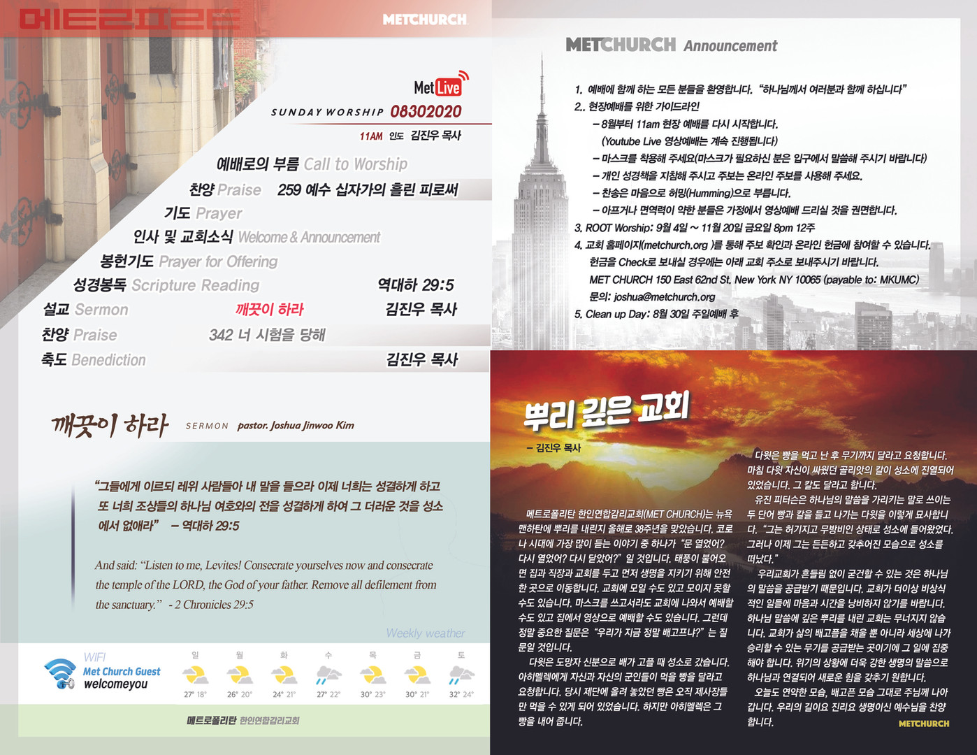 MetChurch_paper_Back_08302020.jpg
