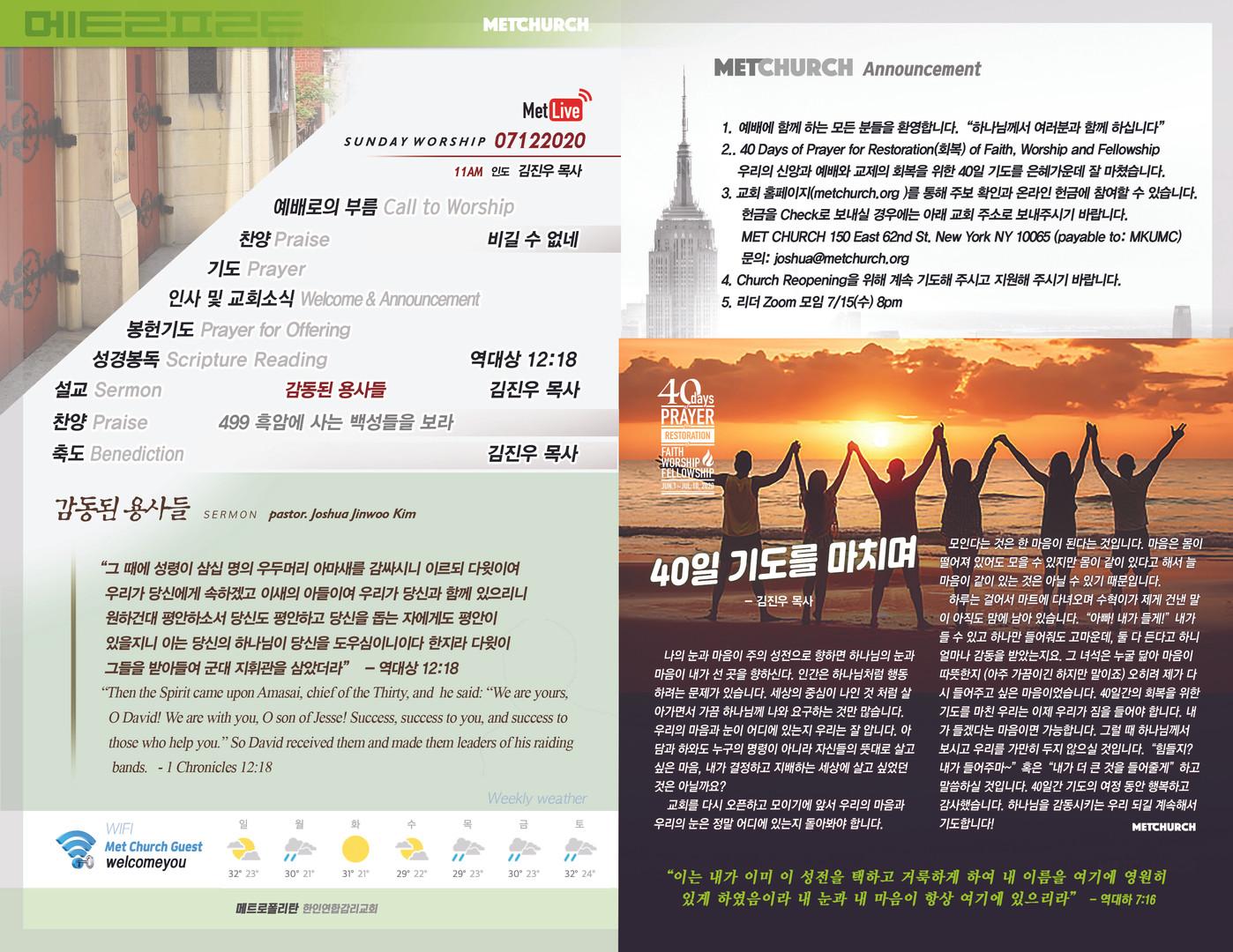 MetChurch_paper_Back_07122020.jpg