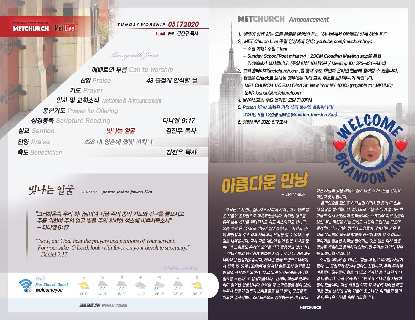 MetChurch_paper_Back_05172020.jpg