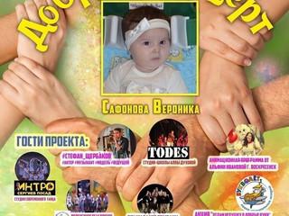Благотворительный концерт в ДК Гагарина, в поддержку Вероники Сафоновой.
