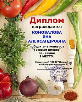 5 апреля. #сидидомавкусно И победителем