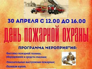 День пожарной охраны