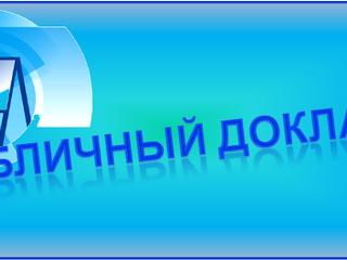 """Областной конкурс """" Лучший публичный доклад"""""""