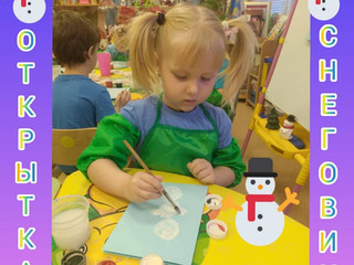 "Рисование. Открытка ""Снеговик"" во 2 группе."