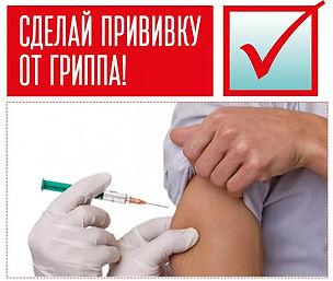 грипп.jpg