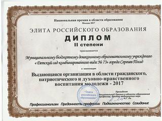Национальная премия в области образования