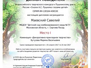 Всероссийский творческий конкурс «Сказки Пушкина глазами детей»