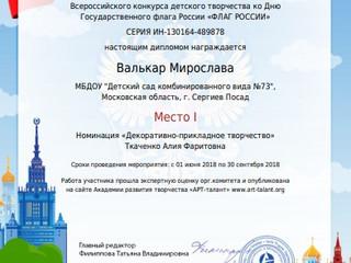конкурс «Флаг России»