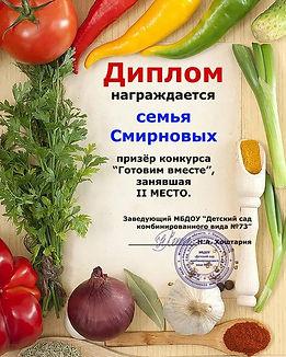 5 апреля. #сидидомавкусно. 2 место в наш