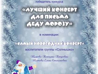 Итоги конкурса «Лучший конверт для письма Деду Морозу» между группами ДОУ