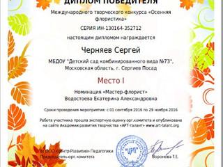 Итоги конкурса «Осенняя Флористика»