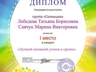 """Итоги конкурса """" Лучший книжный уголок в группе"""""""