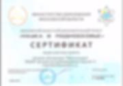 сертификат найка в подмосковье.png