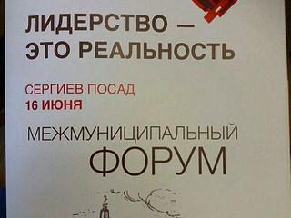 Межмуниципальный форум