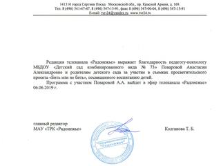 """Благодарность от телеканала """" Радонежье"""""""
