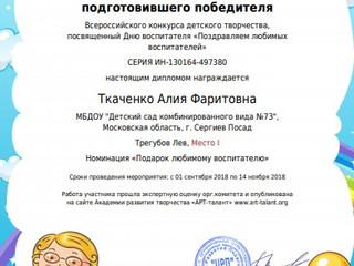 конкурс «Поздравляем любимых воспитателей»