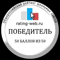 Наш сайт прошел рейтинг