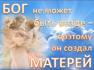 """Отмечаем """"День матери"""""""