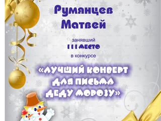 «Лучший конверт для письма Деду Морозу» среди воспитанников