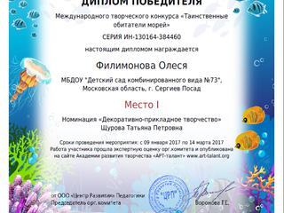 Международный  творческий конкурс «Таинственные обитатели морей»
