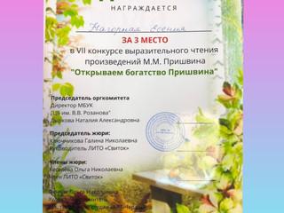 Поздравляем Нагорную Есению с победой!