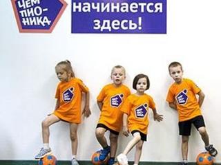 """Футбольный клуб """"Чемпионика"""" проведёт бесплатные мастер-классы по футболу и танцам."""