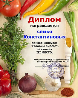 5 апреля. #сидидомавкусно. 3 место в наш