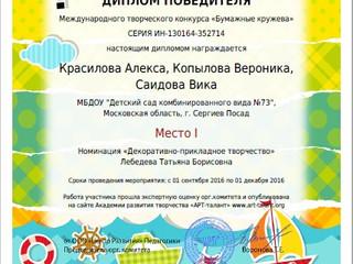 """Бумажные кружева"""