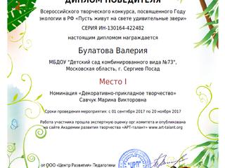 Подведены итоги Всероссийского творческого конкурса.