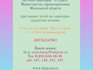 Детский санаторий «Отдых» г. Жуковский  приглашает детей на оздоровительный курс БЕСПЛАТНО!