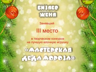 Итоги конкурса «Мастерская Деда Мороза»