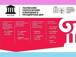 Расписание работы музеев в праздничные и выходные дни.