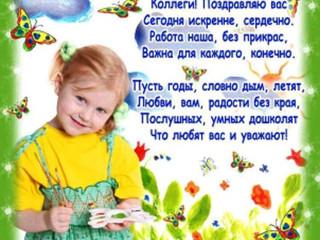 С днем дошкольного работника