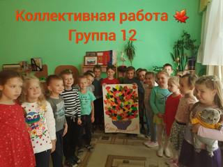 """Аппликация """"Осенний букет"""" в 12 группе"""