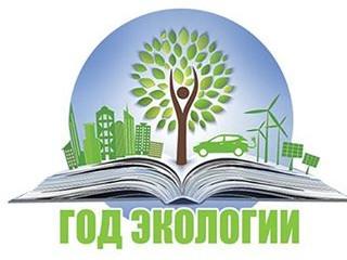 Год экологии