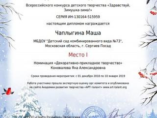 конкурс «Здравствуй - Зимушка-зима»