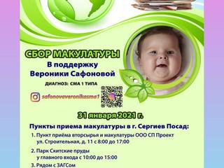 Примите участие в сборе макулатуры в помощь Вероники Сафоновой.